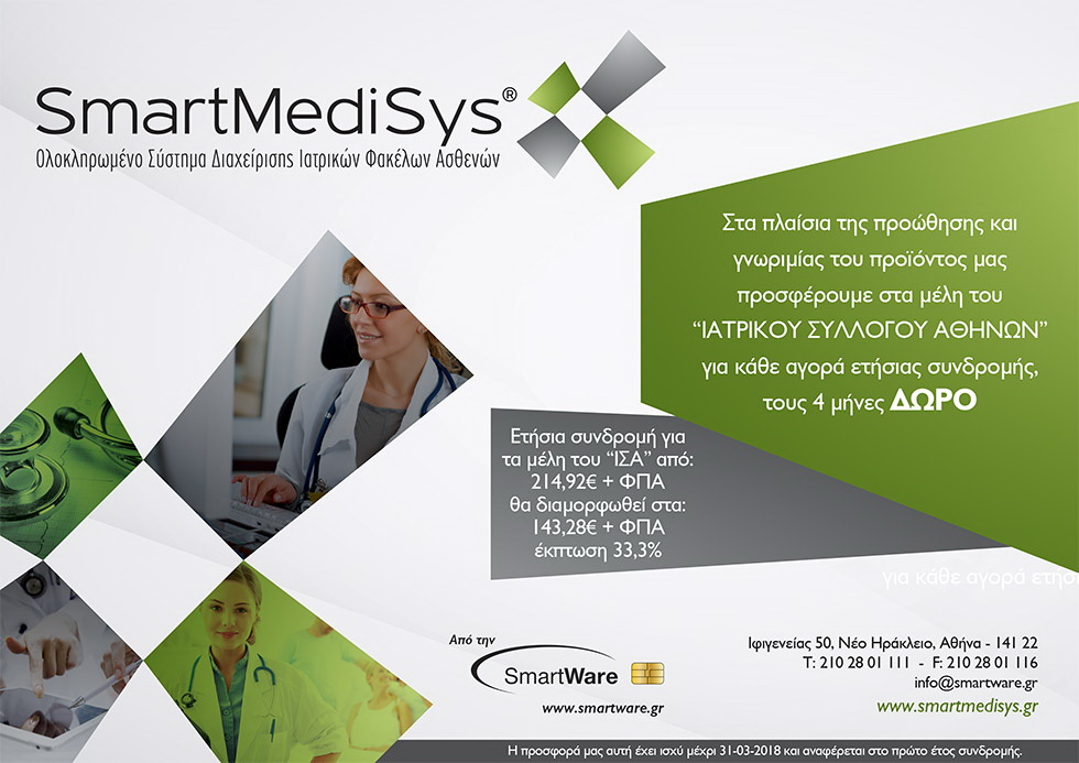 saleSMARTMEDISYS1