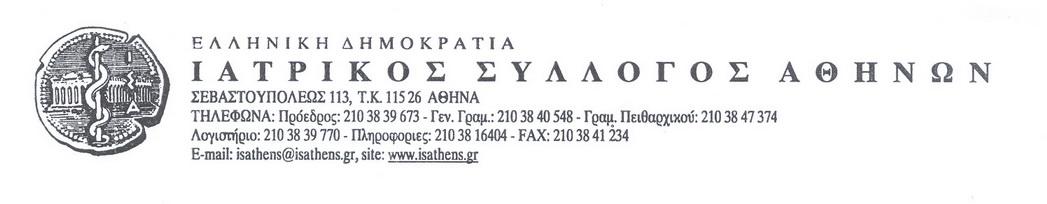 http://www.isathens.gr/images/logo-sillogou3.jpg