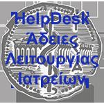 helpdesk-adeies-leitourgias-iatreiwn