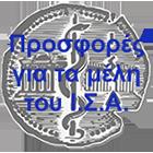 prosfores-gia-meli-isa