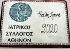 Σε εορταστική ατμόσφαιρα πραγματοποιήθηκε η κοπή της Πρωτοχρονιάτικης πίτας του Ιατρικού Συλλόγου Αθηνών