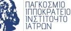 Νέους δρόμους για την μετεκπαίδευση φοιτητών και νέων ιατρών στο εξωτερικό, ανοίγει η συνένωση των δυνάμεων των Ελληνικών Ιατρικών Συλλόγων ανά τον κόσμο